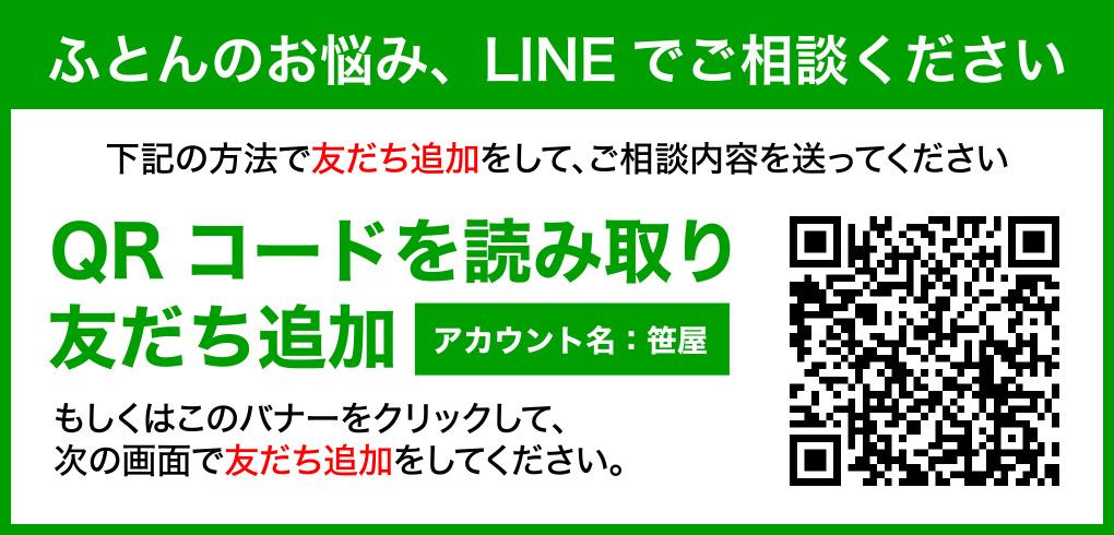 LINEでご相談