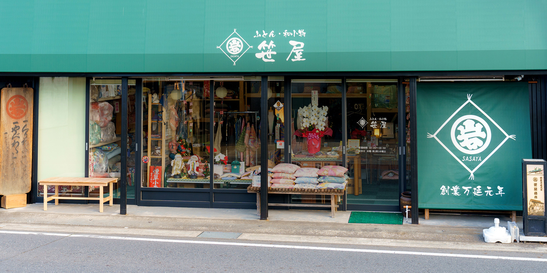 流山 笹屋商店